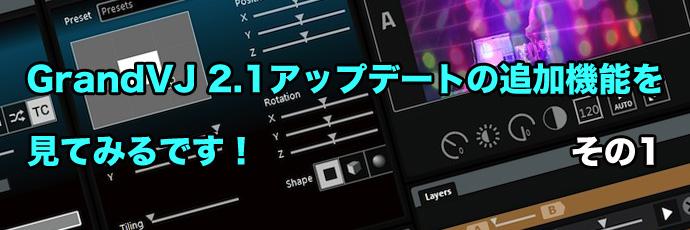GrandVJ2.1アップデート大バナー