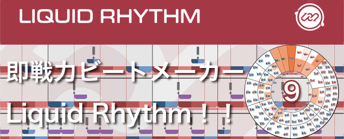 Liquid Rhythm連載大バナー