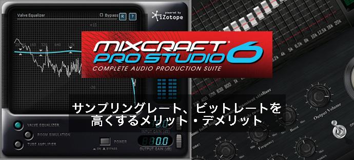 Mixcraft6マスタリング編大バナー