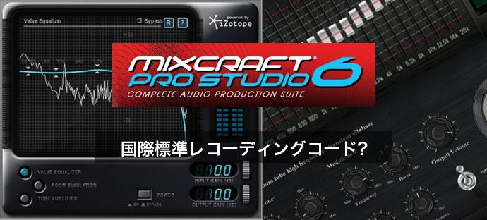MixCraft連載大バナー