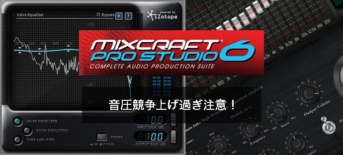Mixcraft 6で音と映像をミックス2大バナー