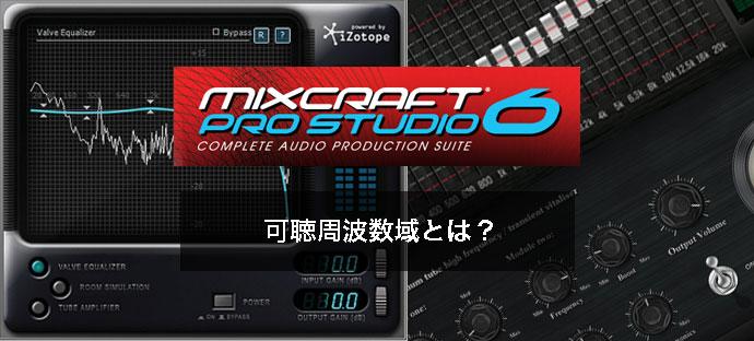 MixCraftマスタリング編大バナー