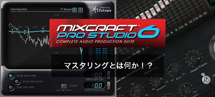 Mixcraft 6マスタリング編大バナー