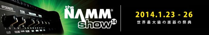 NAMM Show 2014 レポート一覧