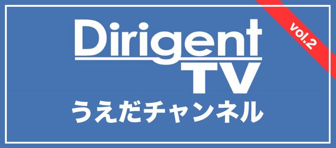 ディリゲントTVうえだちゃんねる大バナー