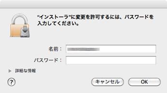 Virtual DJ LE インストール手順 Mac 8