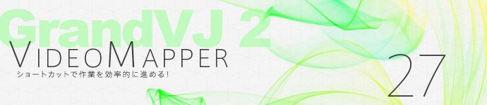 【連載】VideoMapperでもっと身近に!プロジェクションマッピング!!その26