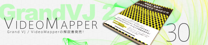 【連載】VideoMapperでもっと身近に!プロジェクションマッピング!!その30
