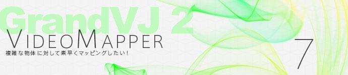 【連載】VideoMapperでもっと身近に!プロジェクションマッピング!!その7