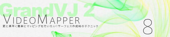 【連載】VideoMapperでもっと身近に!プロジェクションマッピング!!その8