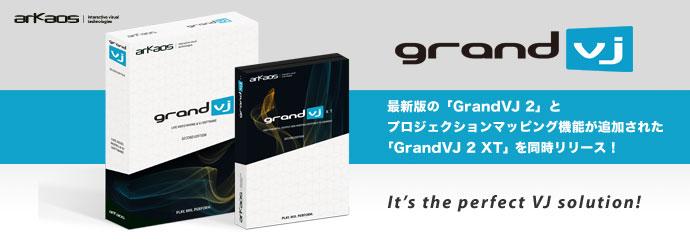GrandVJ 2 / XT 発売のお知らせ