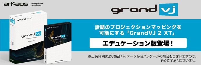 【エデュケーション版発売・購入方法のお知らせ】プロジェクションマッピングが可能な映像演出ソフトGrandVJ2 + XT