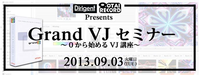 GrandVJ セミナー ~0から始めるVJ講座~ 2013.9.3 at 名古屋