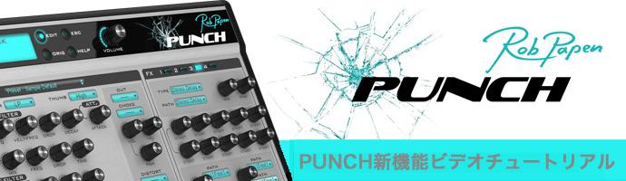 punchバナー