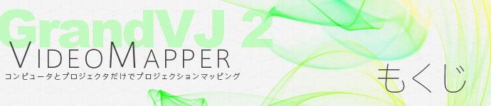 【連載もくじ】VideoMapperでもっと身近に!プロジェクションマッピング!!