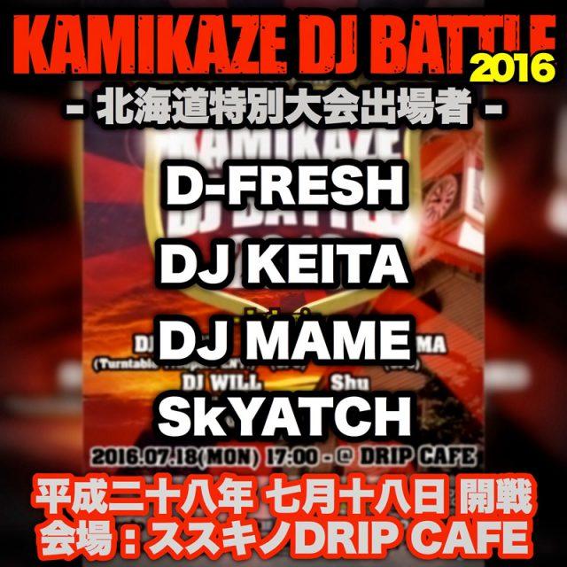 kamikaze2016_sapporo2
