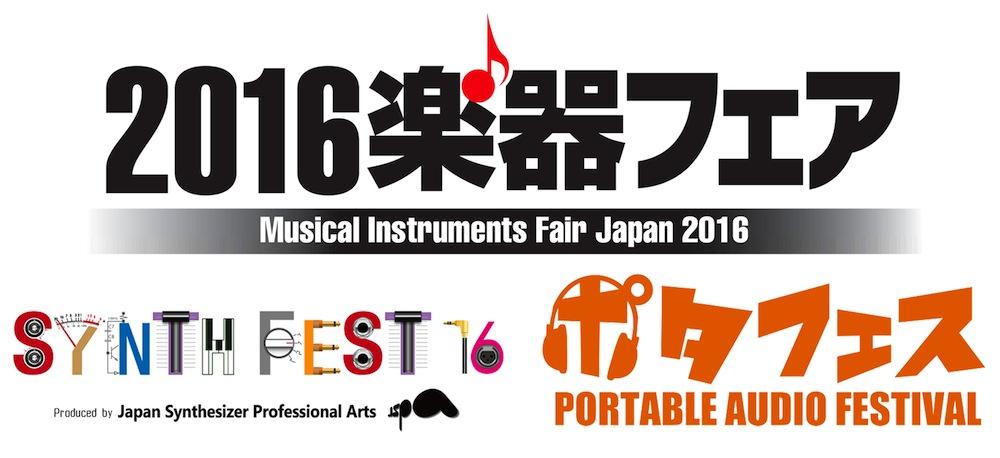 2016musicfair_logo