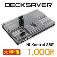 Native Instruments Kontrol S5用カバー