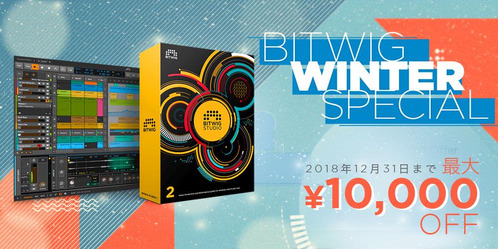 Bitwigウインターセール開催中!最大10,000円オフ!