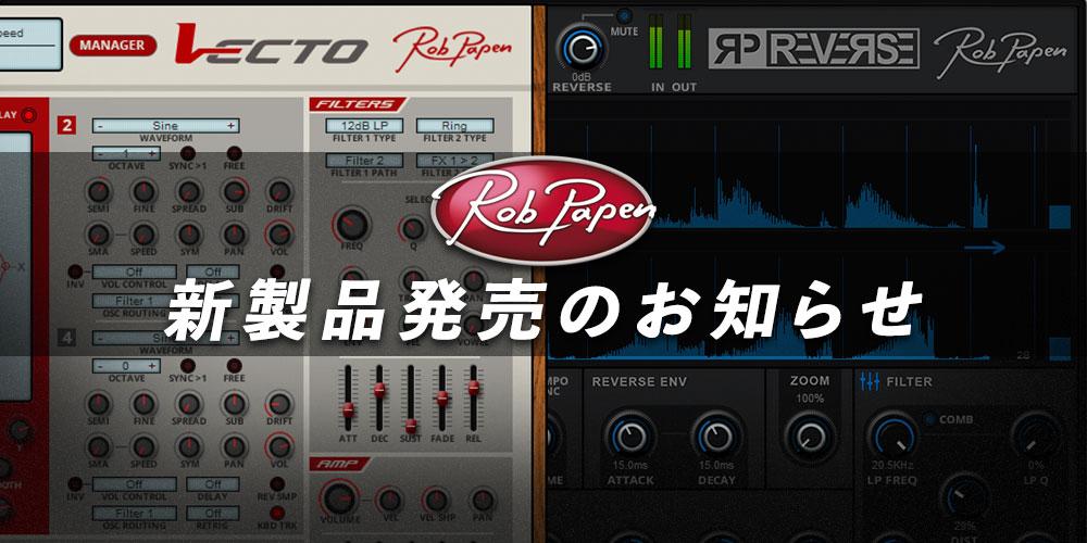 Rob Papen「Vecto」「RP-Reverse」新発売!