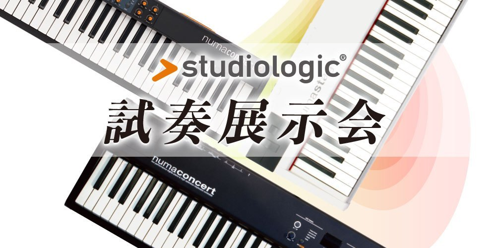 【島村楽器】Studiologic試奏展示会(イオンモール岡崎店)