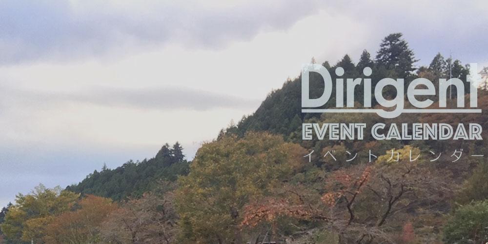 【イベントカレンダー】秋も深まり、イベントづくし♪ 11月