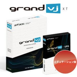 GrandVJ 2 XTエデュケーション版