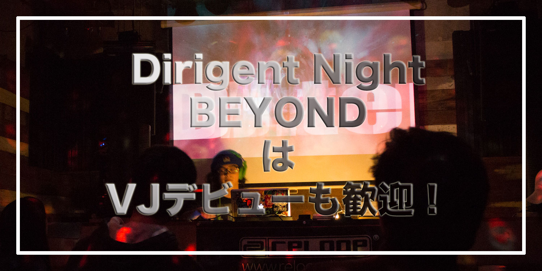 Dirigent Night BeyondはVJデビューも歓迎!