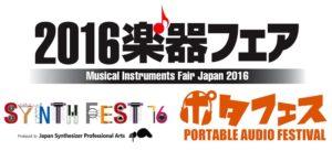 【2016楽器フェア】シンセフェスタ16 × ポタフェスに出展