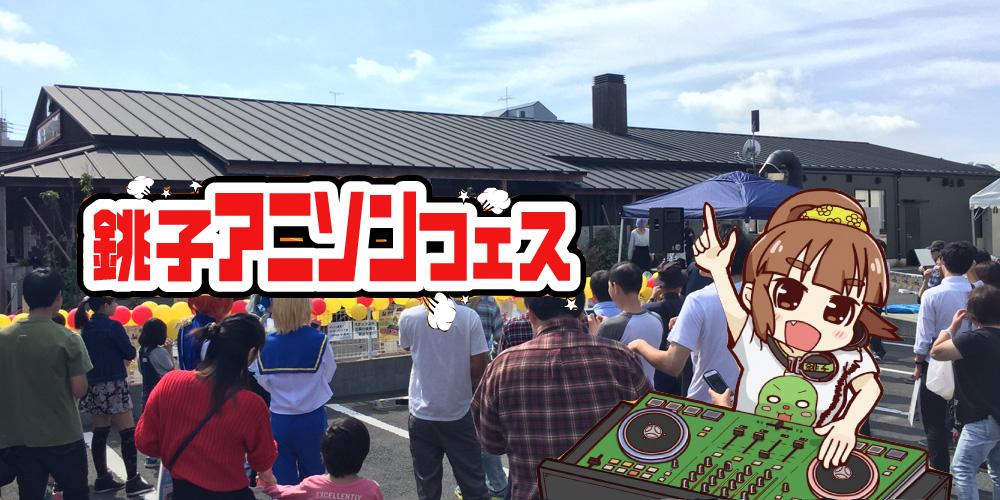【イベントレポート】銚子アニソンフェス 2017