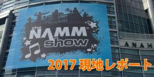 【現地レポート】NAMM2017【1日目】