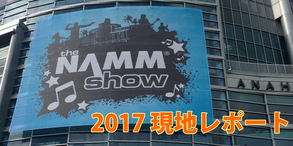【現地レポート】NAMM2017【2日目】