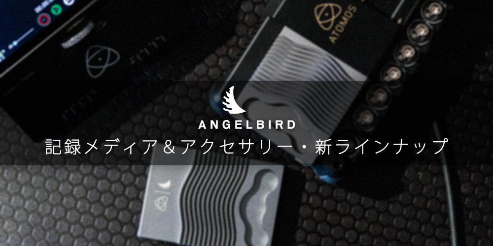 【新製品】Angelbird 記録メディア&アクセサリー・新ラインナップ