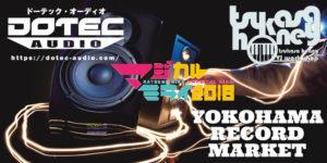 【DJ連載-番外編-】マジカルミライ2018 TOKYO 3days ディリゲント出撃!