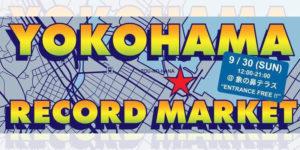 【出店情報】YOKOHAMA RECORD MARKET