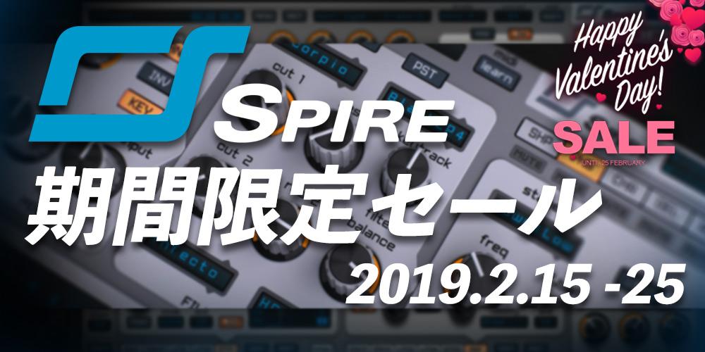 """【セール】Reveal Sound """"Spire"""" 32%オフ!【期間限定】"""