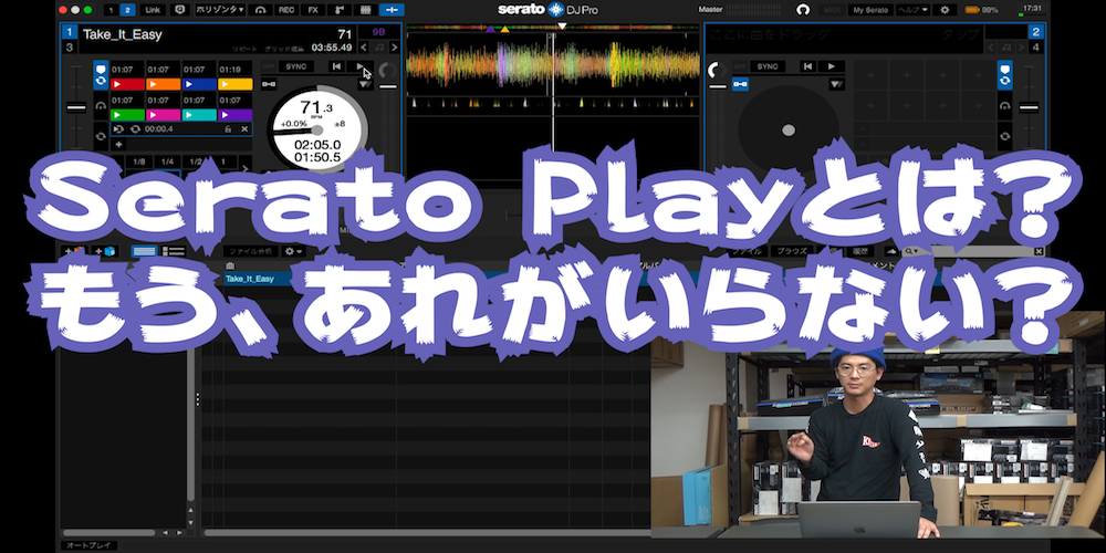 【DJ連載-109-】Serato Playのおすすめポイント! コントローラなしでMIXが作れちゃう!