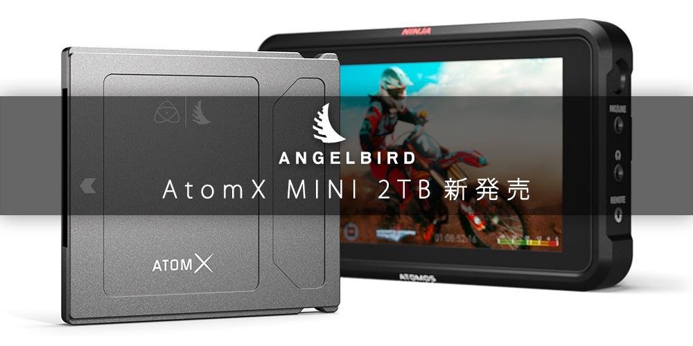 Angelbird「AtomX SSDmini 2 TB」発売のお知らせ