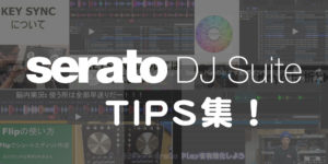 【DJ連載-番外編-】Serato DJ Suiteを使うときに役立つ動画をピックアップ!