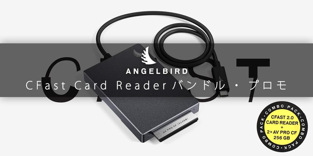 Angelbird「CFast Card Readerバンドル・プロモ」のご案内