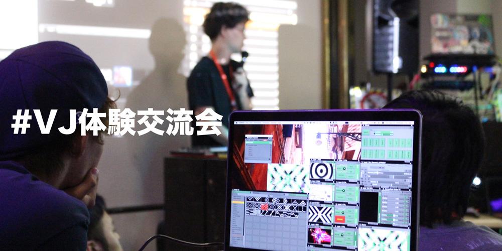 【イベントレポート】関西VJ体験交流会