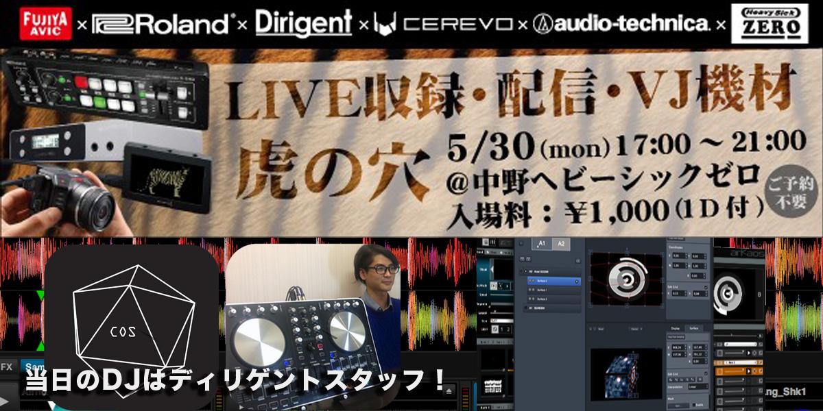 イベントレポート:LIVE収録・配信・VJ機材 虎の穴