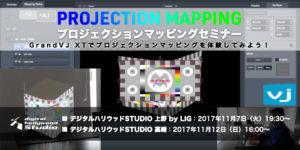 【デジタルハリウッドSTUDIO上野・高崎】プロジェクションマッピングセミナー