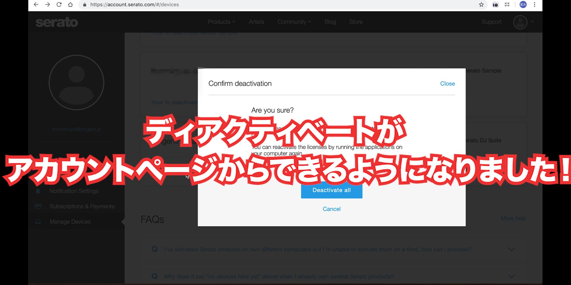 【DJ連載-116-】Serato DJ Proのディアクティベートが簡単に!