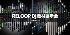 Reloop DJ機材展示会 @島村楽器大宮店