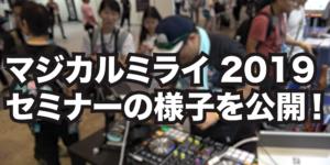 【DJ連載-番外編-】今年もマジカルミライに行ってきました!