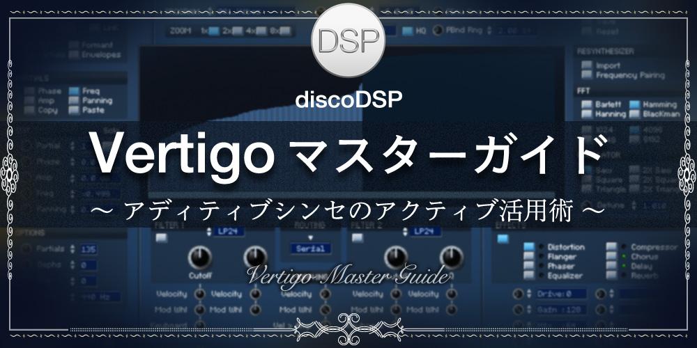 Vertigo マスターガイド 〜 アディティブシンセのアクティブ活用術 〜 vol.1