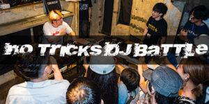 【レポート】NO TRICKS DJ BATTLE 2019 vol.1