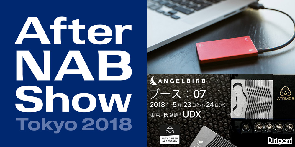 【After NAB Show】に出展決定!