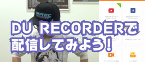 【DJ連載-112-】DU RECORDERを使ってiPhoneだけでdjayの配信しよう!